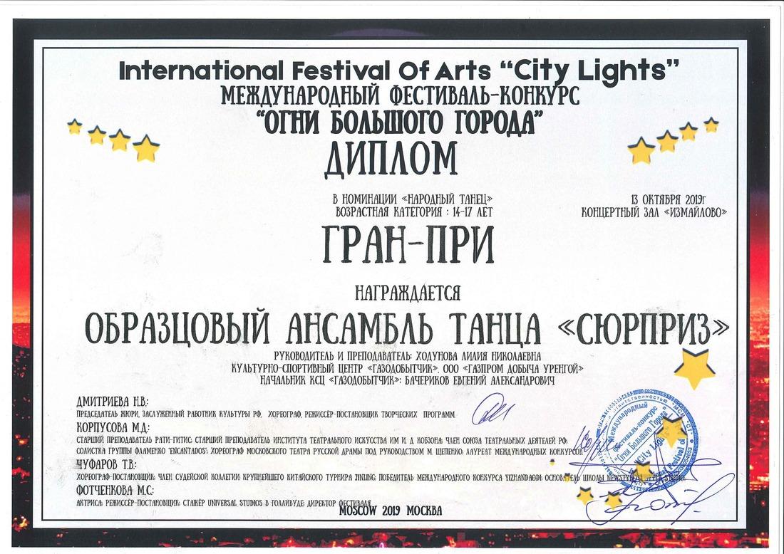 Главный приз фестиваля