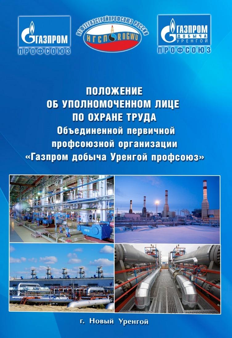 Новая брошюра дляуполномоченных поохране труда вОбществе «Газпром добыча Уренгой»