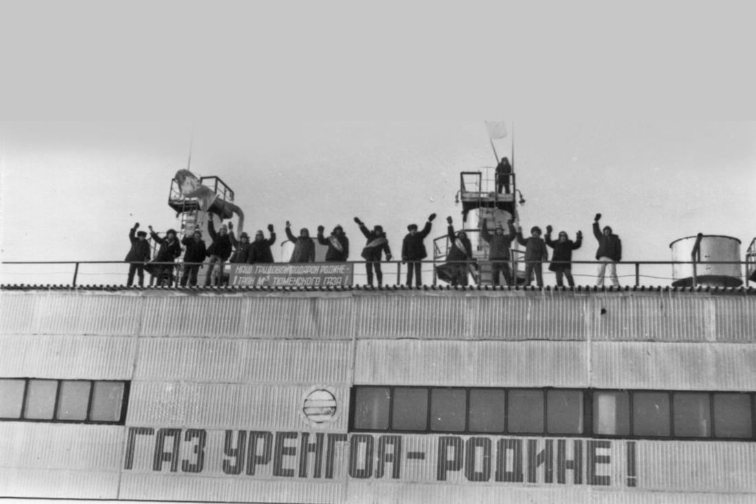 В 1986 году коллективом предприятия был добыт первый триллион кубометров газа изнедр Уренгойского месторождения