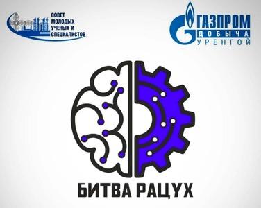 ООО Газпром добыча Уренгой   Битва рацух В ООО Газпром добыча