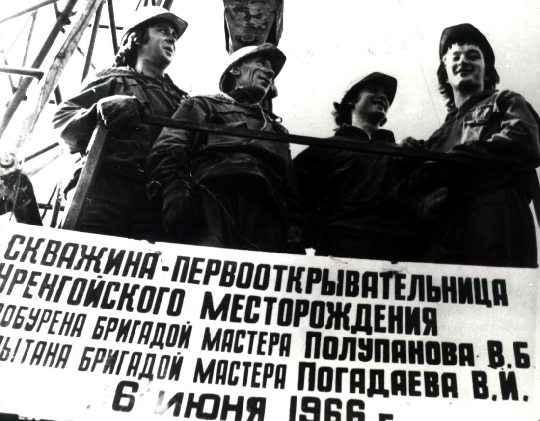 """Имена первооткрывателей навсегда вписаны висторию Общества """"Газпром добыча Уренгой"""""""