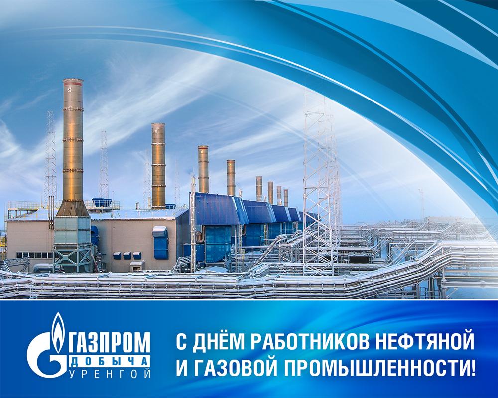 Открытка нефтяной и газовой промышленности