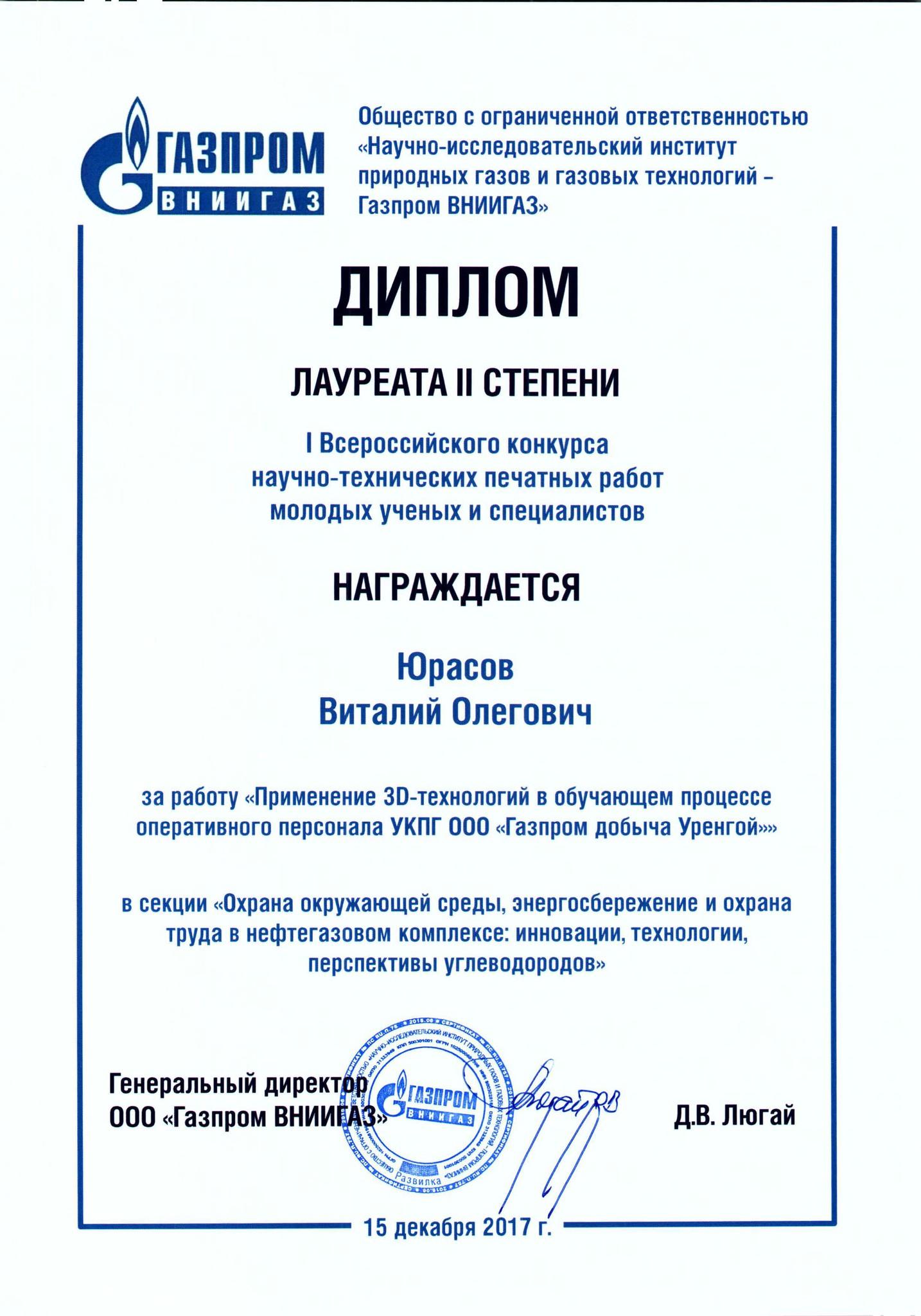 ООО Газпром добыча Уренгой  Проекты молодых специалистов ООО Газпром добыча Уренгой в числе лучших